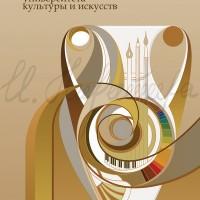 Имиджевый графический лист «Заставка» из серии «Институт искусств» Комп. графика 70х50 2010 год