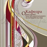Имиджевый графический лист «Кафедра оркестрово-инструментального исполнительства» из серии «Институт искусств» Комп. графика 70х50 2010 год