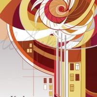 Имиджевый графический лист «Кафедра режиссуры театрализованных представлений и праздников» из серии «Институт искусств» Комп. графика 70х50 2010 год