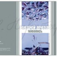 Многостраничный буклет к персональной выставке «Мифология сна» А. Дрозда 20х14 2011 год