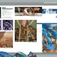 Обложка буклета к выставке «Живопись» А. Дрозда