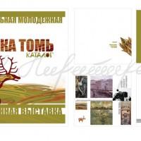 Каталог I Межрегиональной молодежной художественной выставки «Река Томь: образы прошлого и настоящего» 20х20 2012 год