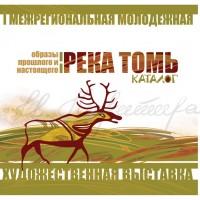 Обложка для каталога I Межрегиональной молодежной художественной выставки «Река Томь: образы прошлого и настоящего»