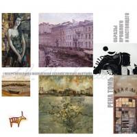 Графическое оформление страниц каталога I Межрегиональной молодежной художественной выставки «Река Томь: образы прошлого и настоящего»