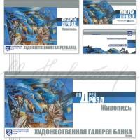 Графический комплекс к выставке «Живопись» А. Дрозда (афиша, пригласительный билет, баннер)