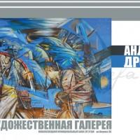Афиша для выставки «Живопись» А. Дрозда 30х40