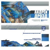 Пригласительный билет для выставки «Живопись» А. Дрозда 10х20