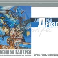 Баннер для выставки «Живопись» А. Дрозда 100х200