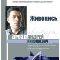 Афиша для персональной выставки «Живопись» А. Дрозда 40х30
