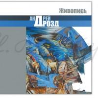 Альбом «Живопись. Графика. Годы жизни и творчество» к юбилею художника А. Дрозда 28х20