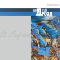 Обложка для альбома к юбилею художника А. Дрозда