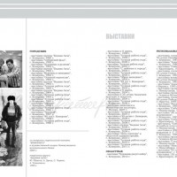Разворот для альбома к юбилею художника А. Дрозда