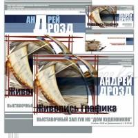 Графический комплекс к выставке «Живопись. Графика» А. Дрозда (афиша, пригласительный билет, баннер)