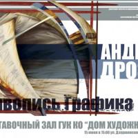 Афиша для выставки «Живопись. Графика» А. Дрозда 30х40