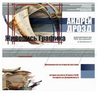 Пригласительный билет для выставки «Живопись. Графика» А. Дрозда 10х20