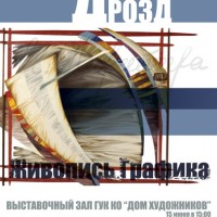 Баннер для выставки «Живопись. Графика» А. Дрозда 270х130