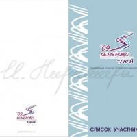 Обложка для списка участников фестиваля архитекторов-горнолыжников и сноубордистов «Танай 2009»