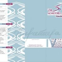 Обложка одностраничного буклета А4 для фестиваля архитекторов-горнолыжников и сноубордистов «Танай 2009»