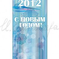 Баннер для оформления сцены к новому году шахты им. «7 ноября» г. Ленинск-Кузнецкий