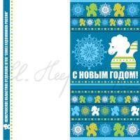 Открытка к празднику «Новый год»