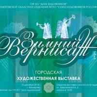 """Афиша для художественной выставки """"Зимний Вернисаж"""""""