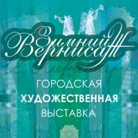 """Баннер для выставки """"Зимний Вернисаж"""""""