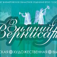 """Графическая информационная заставка о художественной выставке """"Зимний Вернисаж"""" для сайта"""