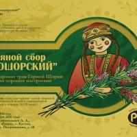 """Этикетка к травяному сбору """"Горношорский"""""""