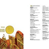 """Оформление страниц каталога Межрегиональной художественной выставки """"Река Томь 3"""""""